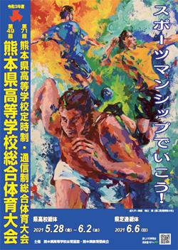 トップページ - 佐賀県高等学校体育連盟